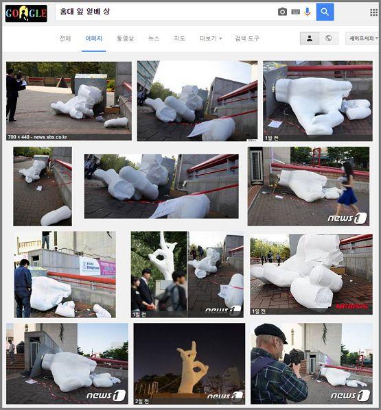 """구글 이미지 검색 화면 캡처(검색어: """"홍대 앞 일베상"""")"""