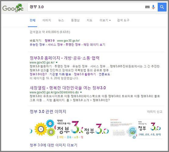 정부 3.0 구글 검색 화면