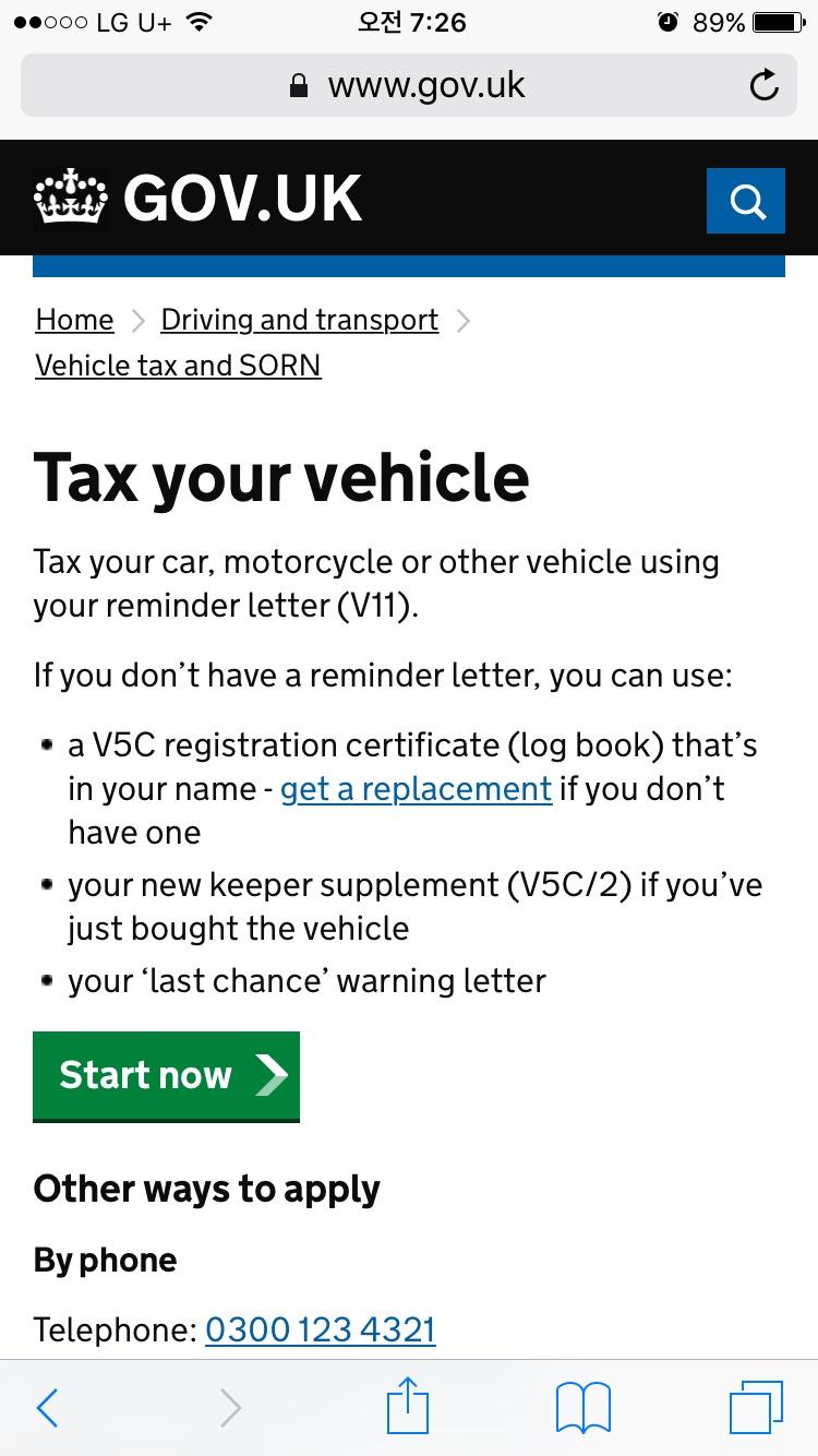 영국 정부 사이트 첫 화면에서 '인기 있는 항목' 중 하나를 눌렀다. 이런 화면이 뜬다.