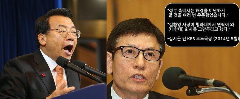 세월호 보도를 자제하라는 압력을 김시곤 KBS 보도국장(오른쪽)에 행사한 이정현 당시 청와대 홍보수석.