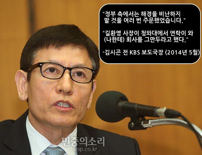 김시곤 전 KBS 보도국장 (사진 제공: 민중의소리) http://www.vop.co.kr/A00000755012.html