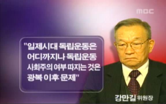 MBC - 강만길 위원장, 김일성 항일투쟁 독립운동 인정 고려