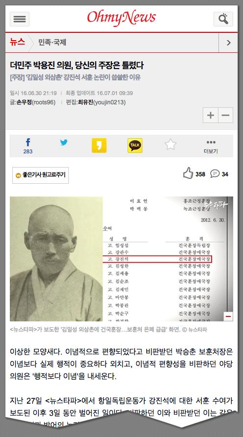 오마이뉴스 - 더민주 박용진 의원, 당신의 주장은 틀렸다