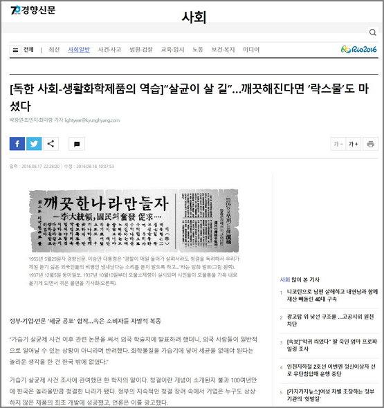 경향신문 락스