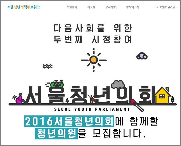 서울청년정책네트워크 https://seoulyg.net/