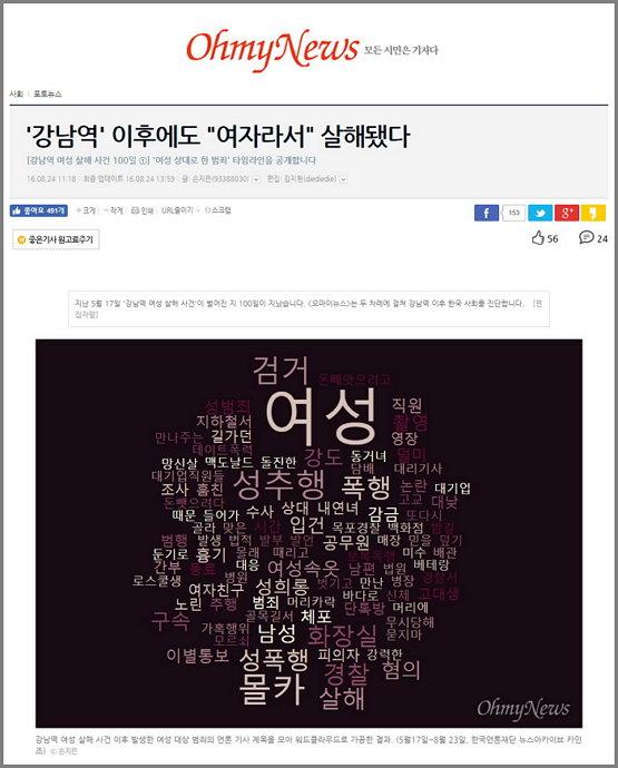 큐레이션 오마이뉴스