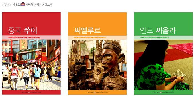 HPARK 여행사의 쑤이, 씨엘루르, 씨올라 여행 가이드 북 (사진 제공: 박혜민)