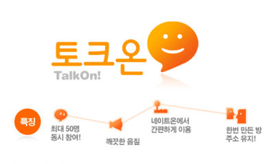 SK컴즈 네이트온의 음성채팅 서비스 '토크온'