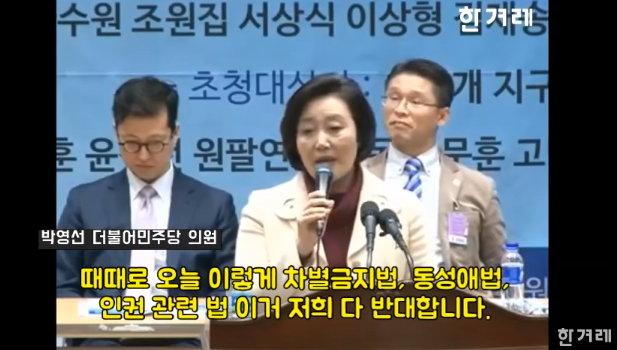 한기총 주최 '국회 기도회'에서 박영선 의원 (2016. 2. 29, 한겨레 영상뉴스 캡처) https://www.youtube.com/watch?v=cXI2ZoCtDBE