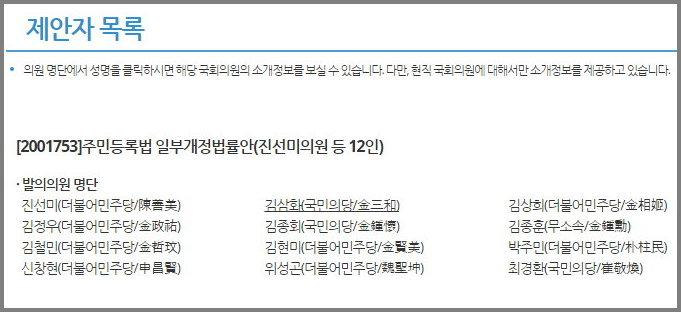 주민등록법 일부개정법률안(진선미의원 등 12인) (출처: 의안정보시스템) http://likms.assembly.go.kr/bill/billDetail.do?billId=PRC_T1H6M0Z8C2P3B1O3H5W1G4N8E2X7E0