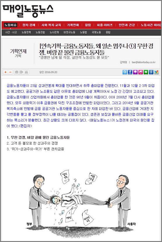 큐레이션 매일노동뉴스
