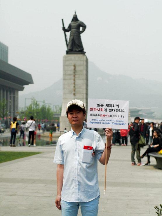 한국에서 4년간 매주 日헤이트 스피치 반대 시위를 이끈 사쿠라이 노부히데 교수 (2016년 모습, ⓒ 사쿠라이 노부히데) 일본 내 뿌리 깊은 혐한 기류가 있는 건 사실이지만, 그런 혐한에 반대하는 상식적인 시민이 훨씬 더 많은 것도 사실이다.