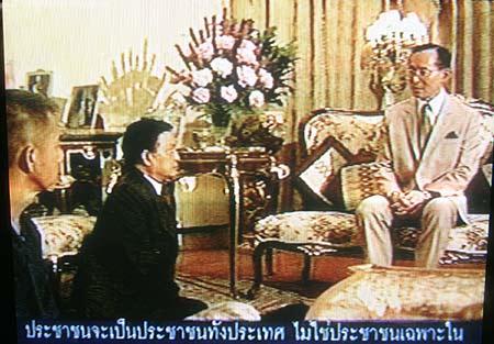 1992년 5월 20일 왕궁으로 불려가 예법에 따라 바닥에 조아리고 국왕의 이야기를 듣는
