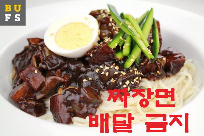Jajangmyeon_by_KFoodaddict