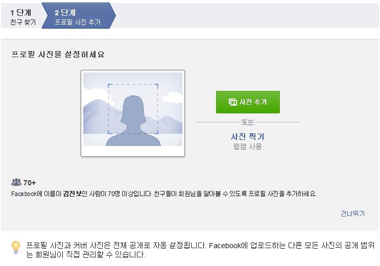 페이스북 보안 설정 #3