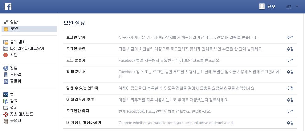 페이스북 보안 설정 #7