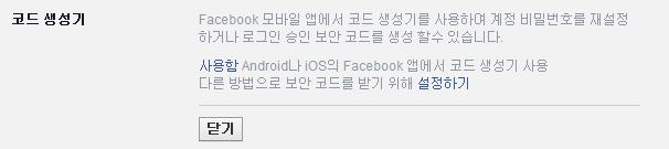 페이스북 보안 설정 #10