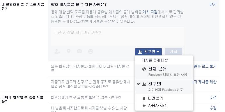 페이스북 보안 설정 #15