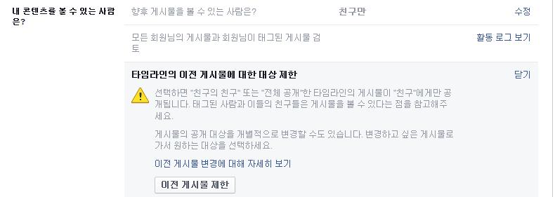 페이스북 보안 설정 #16