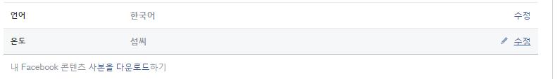 페이스북 보안 설정 #35