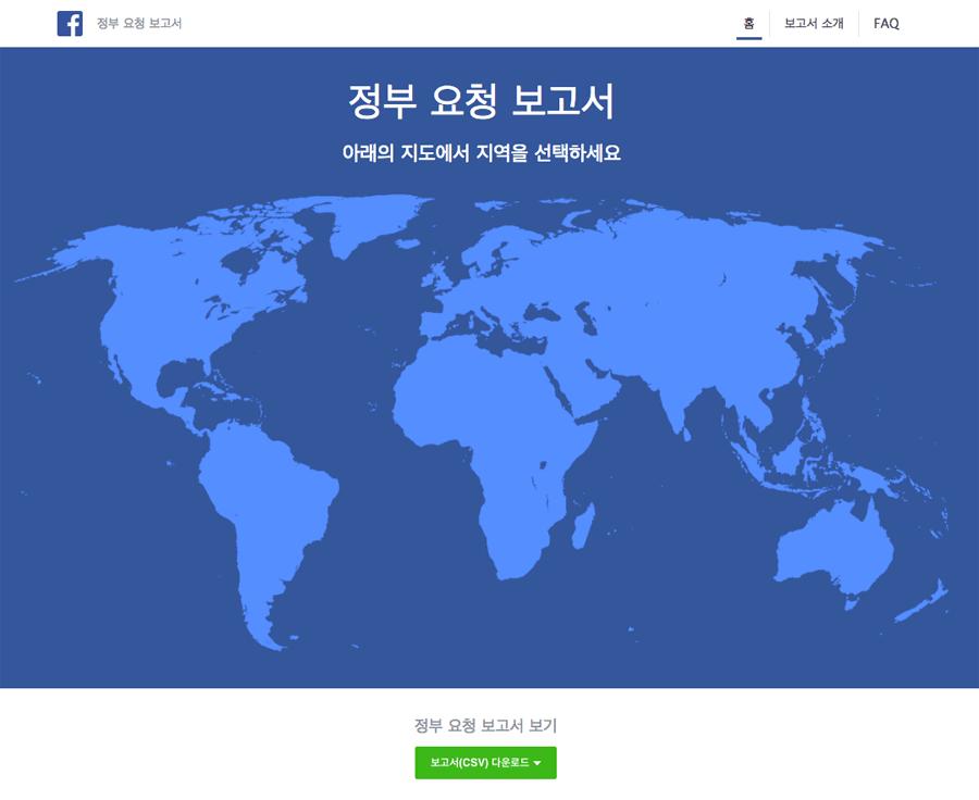 페이스북은 각국 정부에 제공한 정보를 요약해서 공개하고 있다.