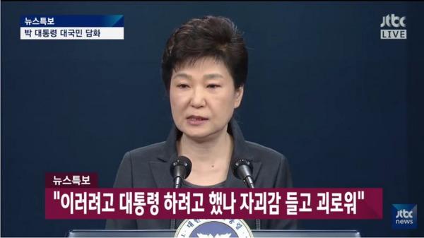 2016년 11월 4일에 있었던 박근혜의 두 번째 대국민 사과. (출처: JTBC 갈무리)