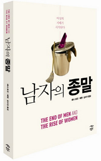 해나 로진 | 배현 옮김 | 민음인 | 2012