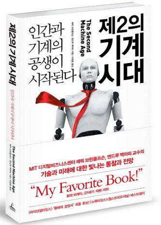 에릭 브린욜프슨 , 앤드루 맥아피 | 이한음 옮김 | 청림출판 | 2014