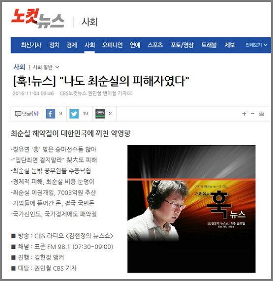 노컷뉴스 최순실