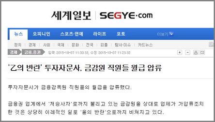 당시 사건을 '을의 반란'이라는 표제로 보도한 세계일보. http://www.segye.com/content/html/2015/10/07/20151007001441.html