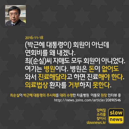 카드 잊소리 차움 병원 박근혜