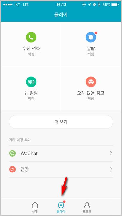 샤오미 미밴드 아이폰 미핏