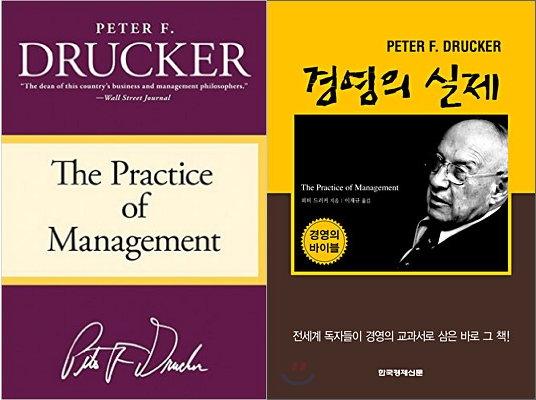 피터 드러커, 경영의 실제