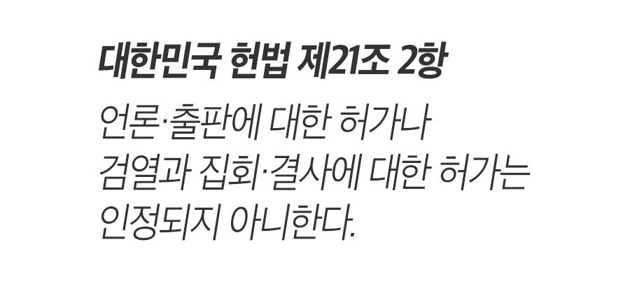 헌법 제21조 2항: 언론·출판에 대한 허가나 검열과 집회·결사에 대한 허가는 인정되지 아니한다.