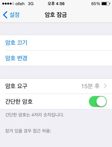 iOS 암호 잠금
