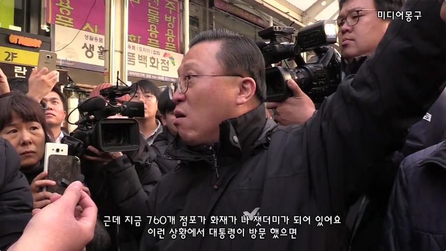 박근혜 대통령 대구 서문시장 방문과 상인 대표의 울분 #11