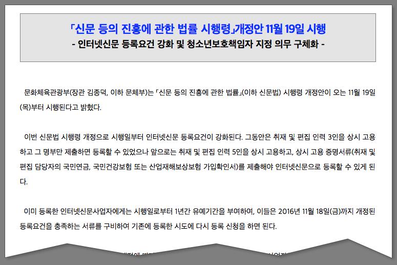 「신문 등의 진흥에 관한 법률 시행령」 개정안 11월 19일 시행