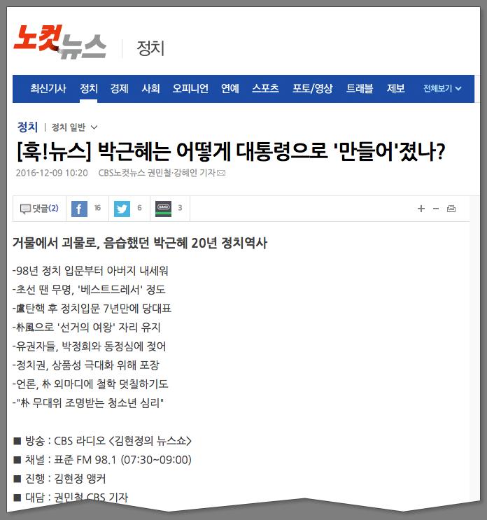 CBS 김현정의 뉴스쇼 - 박근혜는 어떻게 대통령으로 '만들어'졌나?