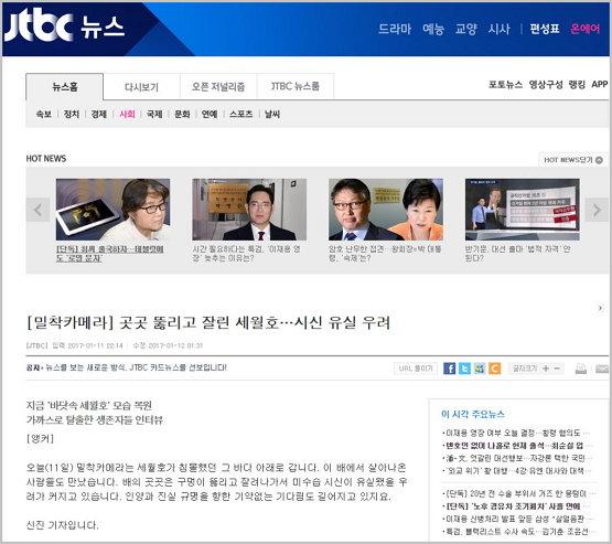 JTBC뉴스 큐레이션