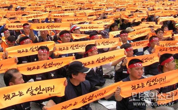 """""""해고는 살인이다"""" (제공: 민중의소리) http://www.vop.co.kr/A00000253032.html"""