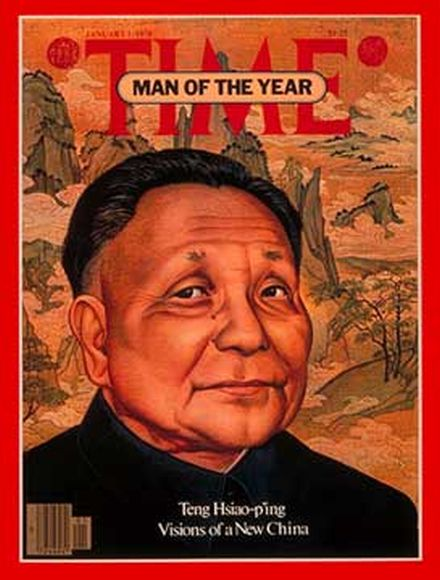 1978년 타임지 올해의 인물 덩샤오핑