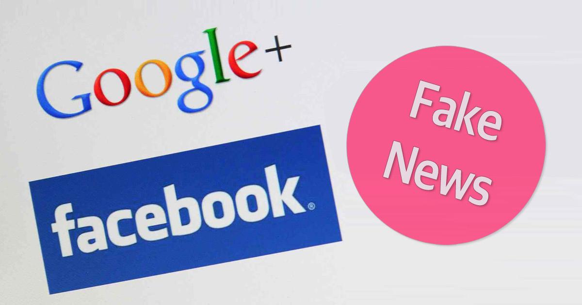 구글, 페이스북, 가짜 뉴스