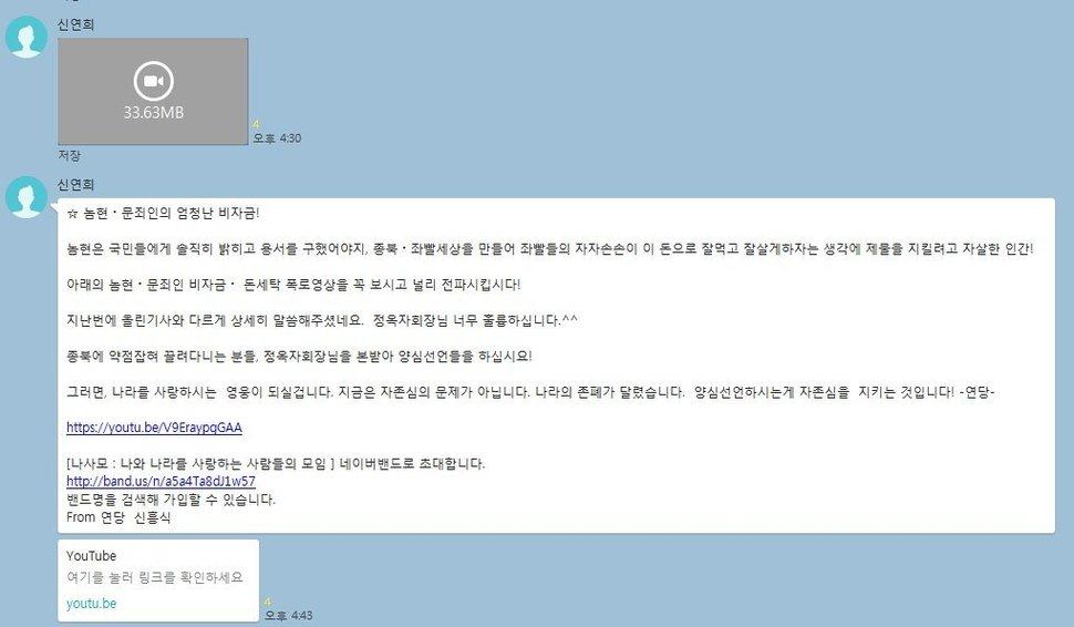 여선웅 서울 강남구의원(민주당)이 자신의 페이스북에 폭로한 신연희 구청장의 카톡 메시지 (재인용 출처: 한겨레) http://www.hani.co.kr/arti/society/area/787332.html