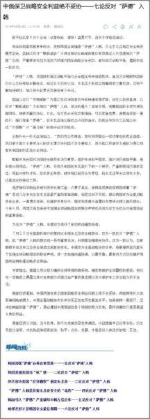 신화사 2016년 8월 4일 자 논평 (∗ 클릭하면 커집니다.)