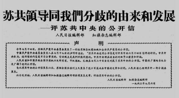 인민일보 편집부와 홍기 편집부 명의로 발표된 '9평'의 일부 (∗ 클릭하면 커집니다.)