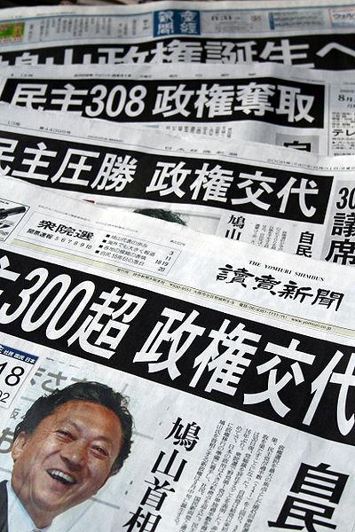 2009년 일본 총선거에서 역사적인 민주당의 압승을 헤드라인에 올린 일본 신문들