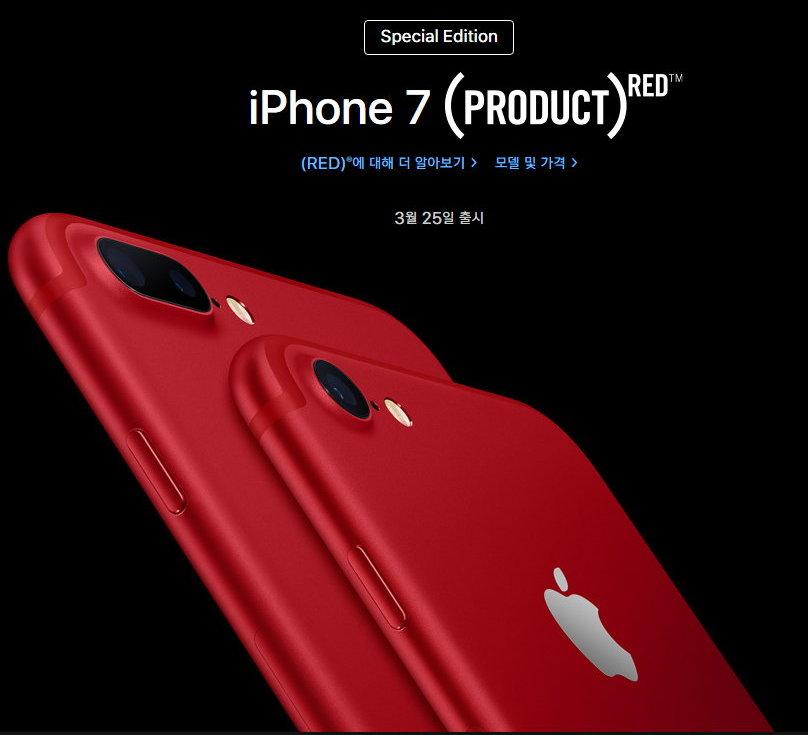 애플 아이폰 7 (프로덕트) 레드 http://www.apple.com/kr/iphone-7/
