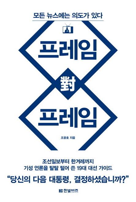 프레임 대 프레임 저자 조윤호 | 출판사 한빛비즈