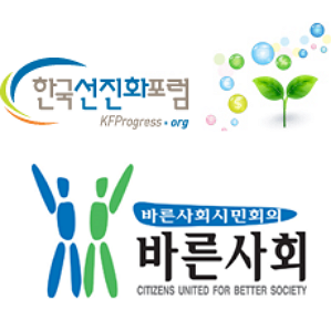 한국선진화포럼 바른사회