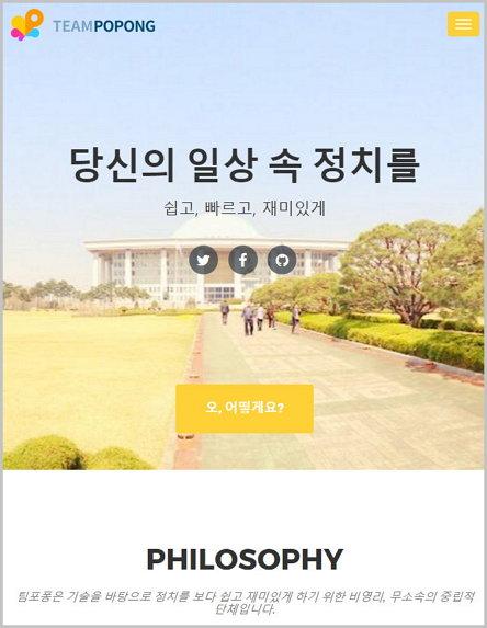 팀포퐁(popong.com) http://popong.com/